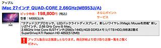 Bic-iMac.jpg
